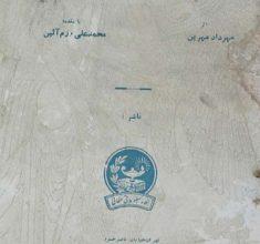 تمدن-ایران-باستان