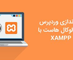 نصب-وردپرس-روی-لوکال-هاست-Xampp